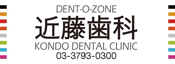 中目黒駅近くの歯医者【中目黒(医)デントゾーン近藤歯科】