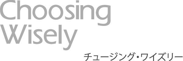 Choosing Wisely チュージング・ワイズリー 中目黒 デントゾーン 近藤歯科