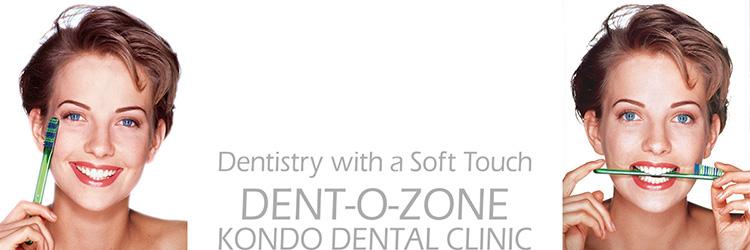 医療法人社団デントゾーン 近藤歯科 人に優しい歯科クリニック Dentistry with a Soft Touch Dent-O-Zone KONDO DENTAL CLINIC