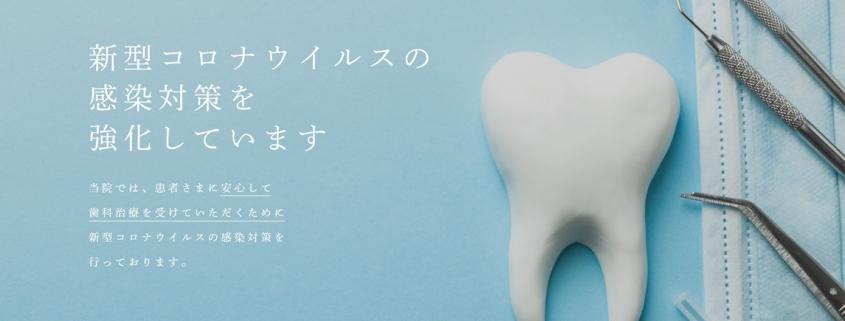 中目黒デントゾーン近藤歯科 新型コロナウイルス 感染対策 強化